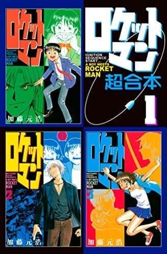 加藤元浩さんの超合本版『ロケットマン』