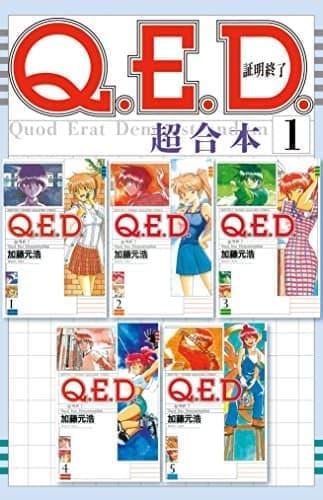 加藤元浩さんの超合本版『Q.E.D証明終了』