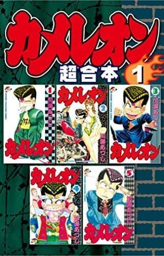 加瀬あつしさんの超合本版『カメレオン』