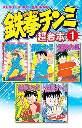 前川たけしさんの『鉄拳チンミ』