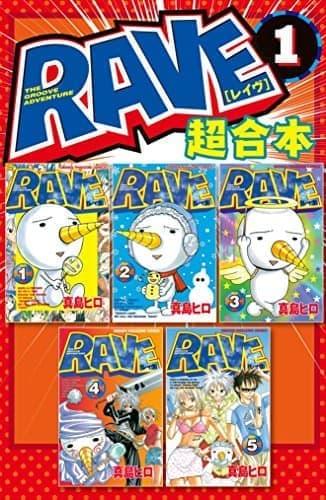 Amazonで、Kindleコミックの「超合本版」真島ヒロさんの『RAVE』