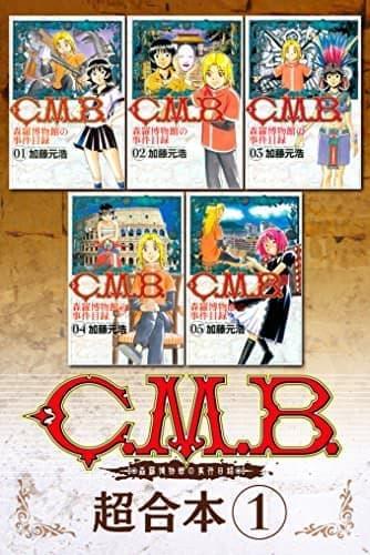 加藤元浩さんの超合本版『C.M.B 森羅博物館の事件目録』