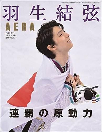 羽生結弦さんを特集した「AERA」増刊、緊急発売