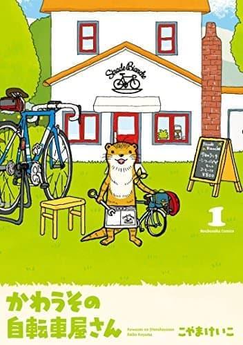 Kindle版の「かわうその自転車屋さん」第1巻が期間限定で無料提供中