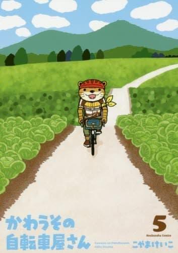 「かわうその自転車屋さん」第5巻 Kindle版発売
