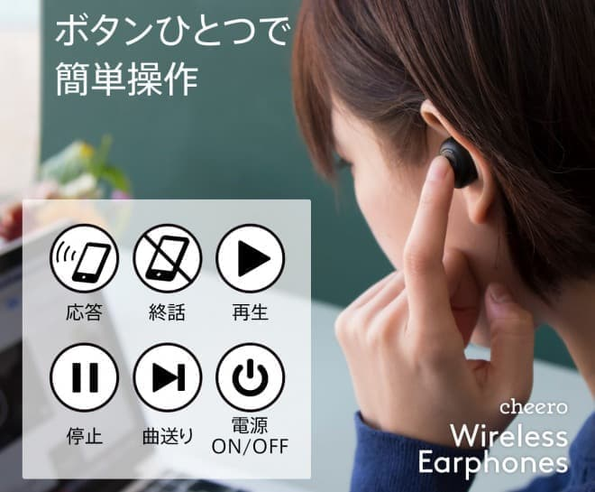 Bluetoothイヤホンcheero「Wireless Earphones」