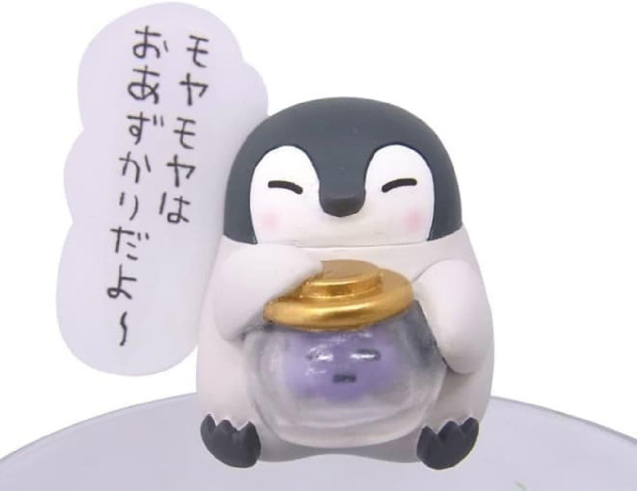 PUTITTO コウペンちゃん vol.2