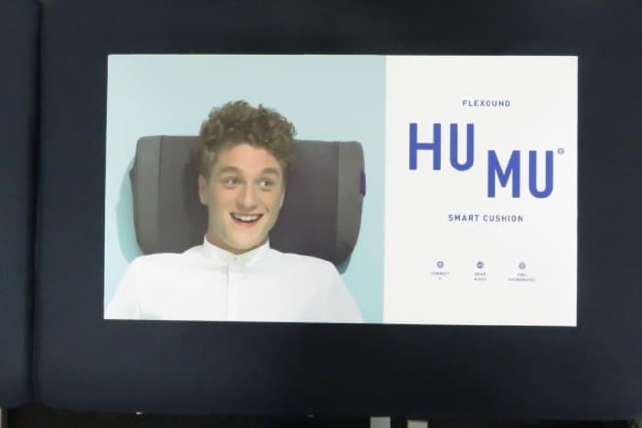 """""""おウチでシネマ""""をもっと楽しくする体感型スピーカー「HUMU(フームー)」"""