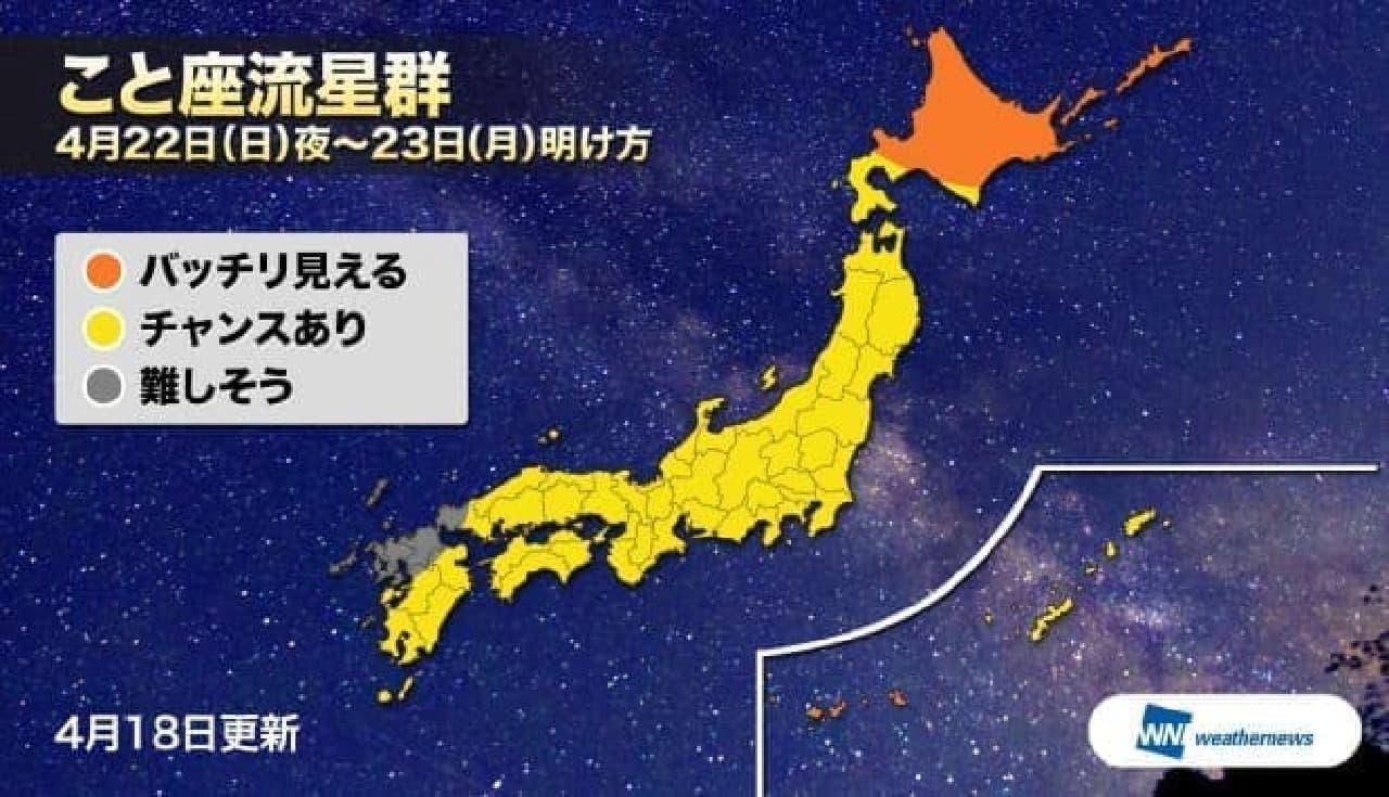 「こと座流星群」、4月22日夜観測ピーク…ウェザーニューズが全国の天気予報を発表