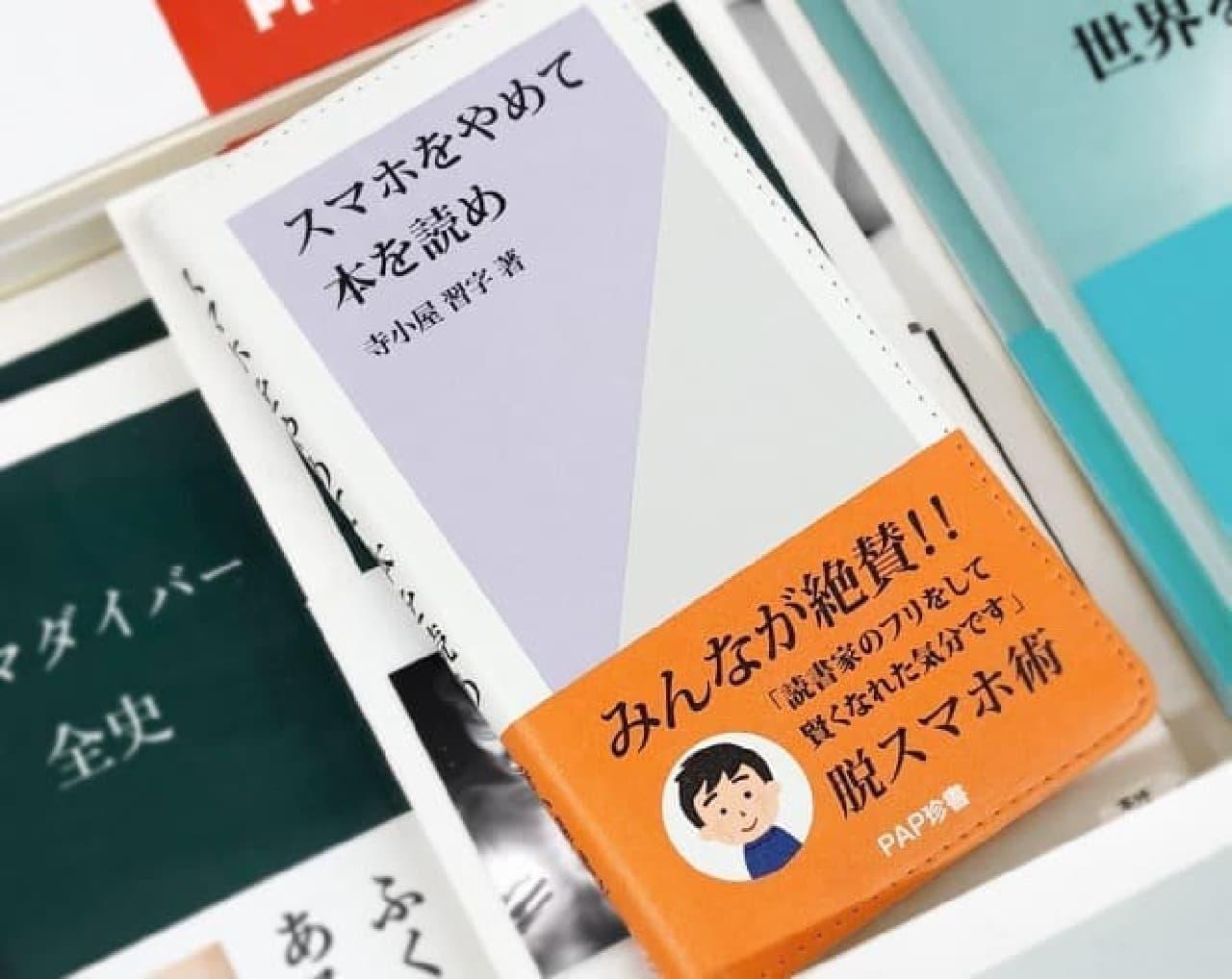 スマートフォンケース「スマホをやめて本を読め」