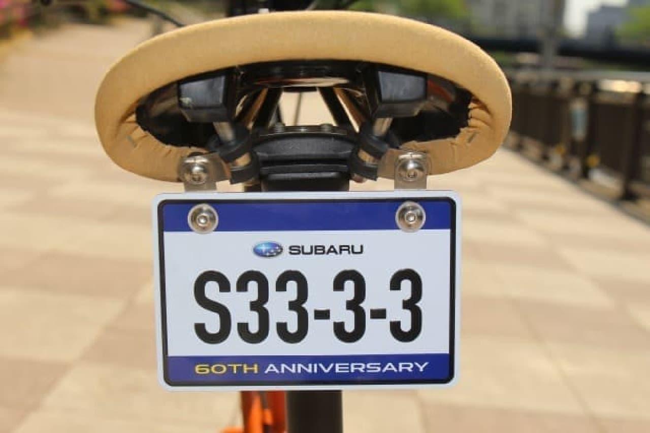 「SUBARUオリジナルデザインAWD自転車」、ナンバープレート