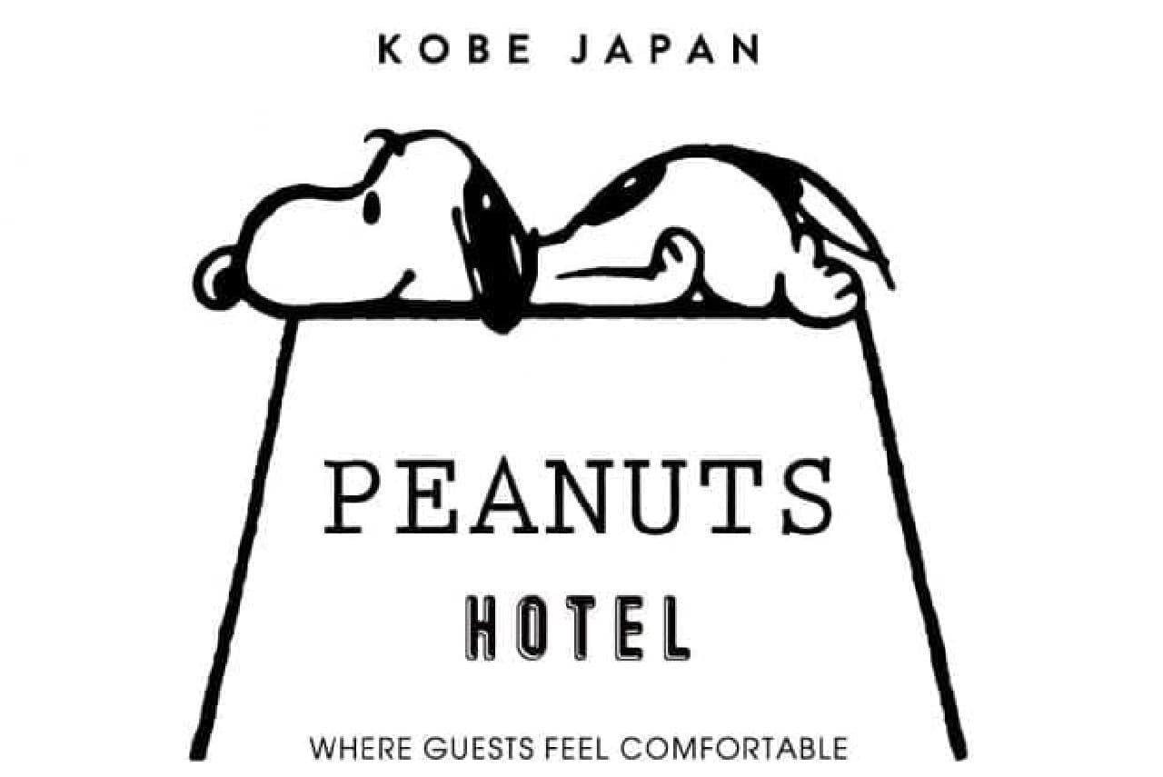 スヌーピーをテーマにした「PEANUTS HOTEL」、神戸にオープン