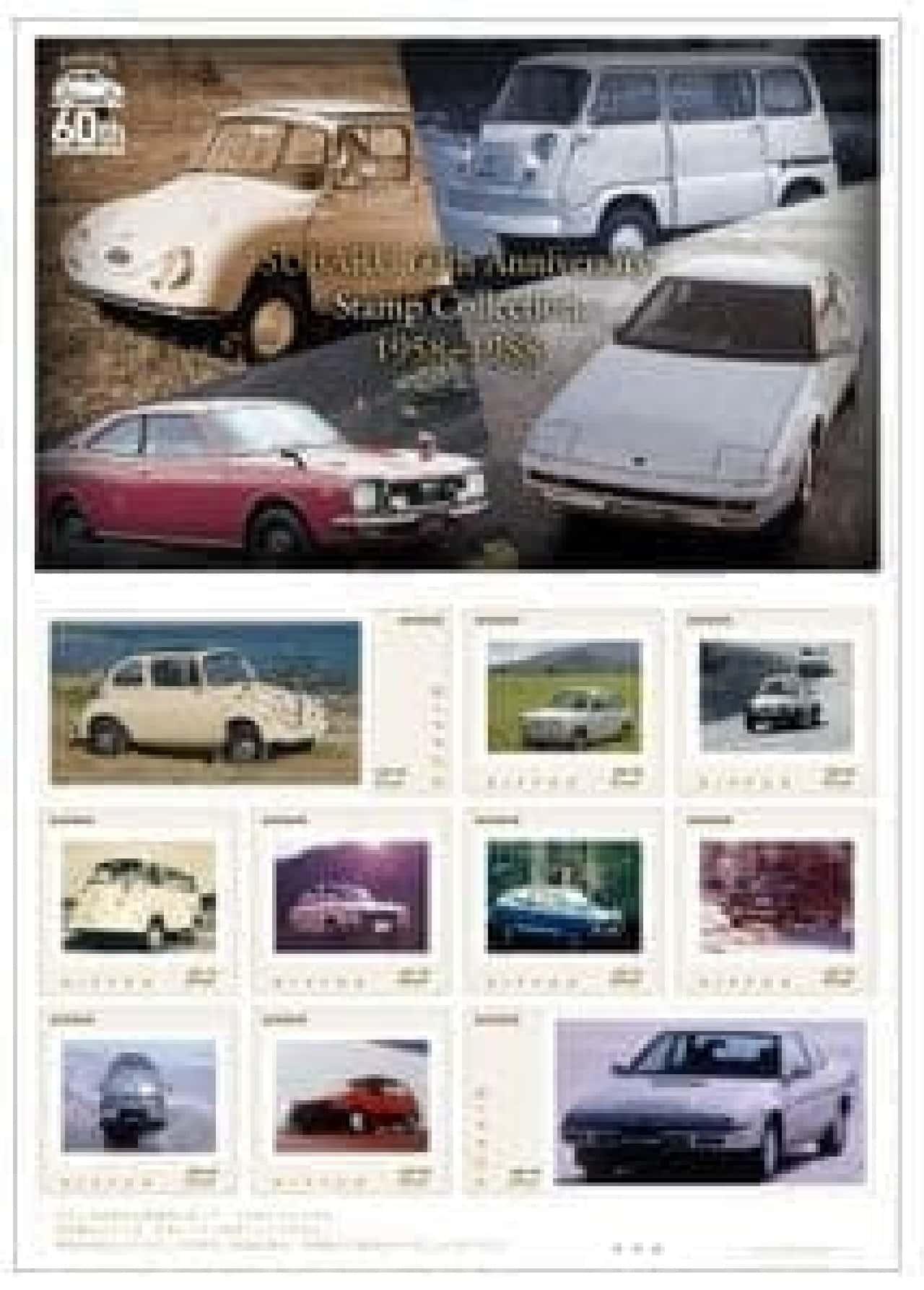 SUBARU 60周年記念 オリジナル切手コレクションVol.1