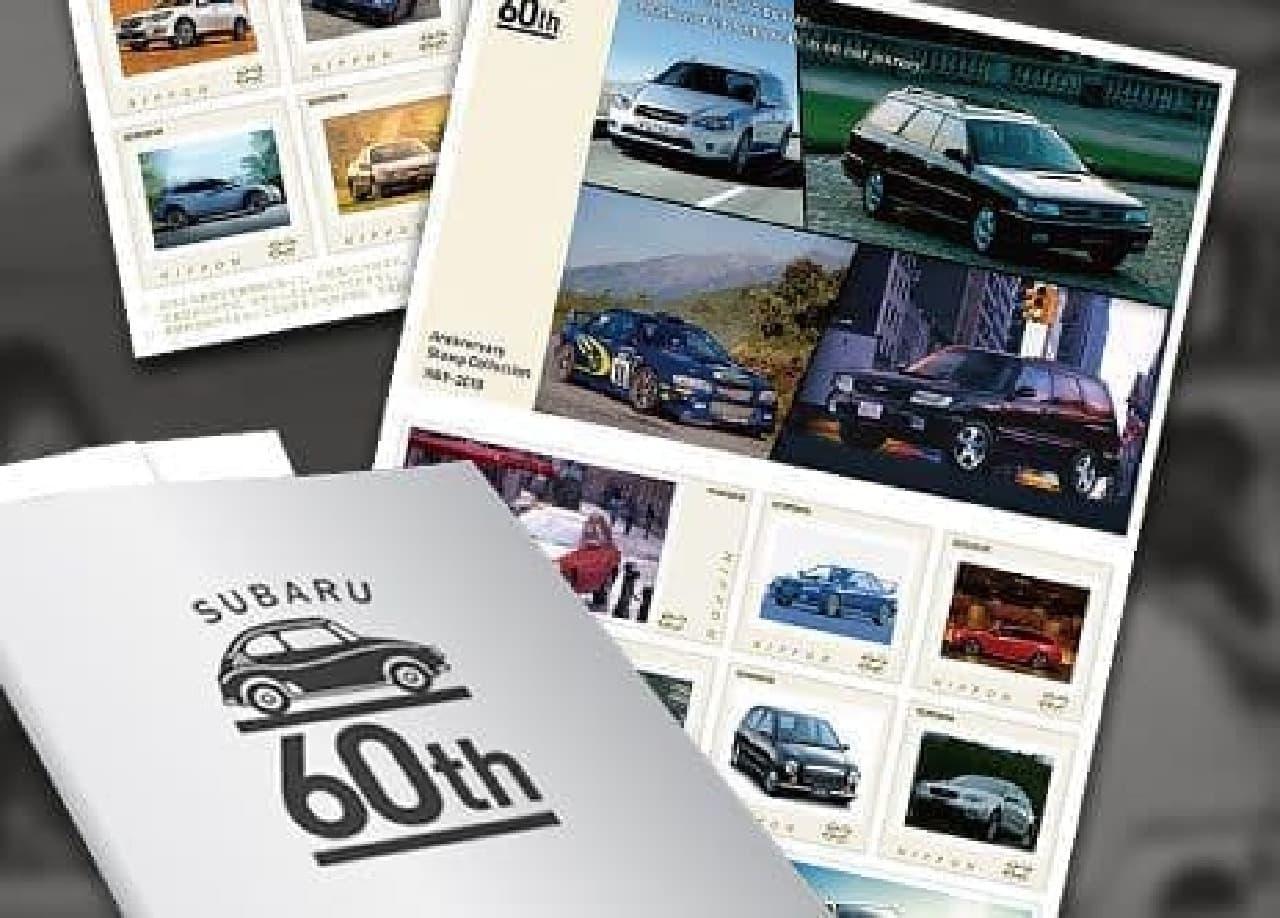 SUBARU 60周年記念 オリジナル切手コレクションVol.2