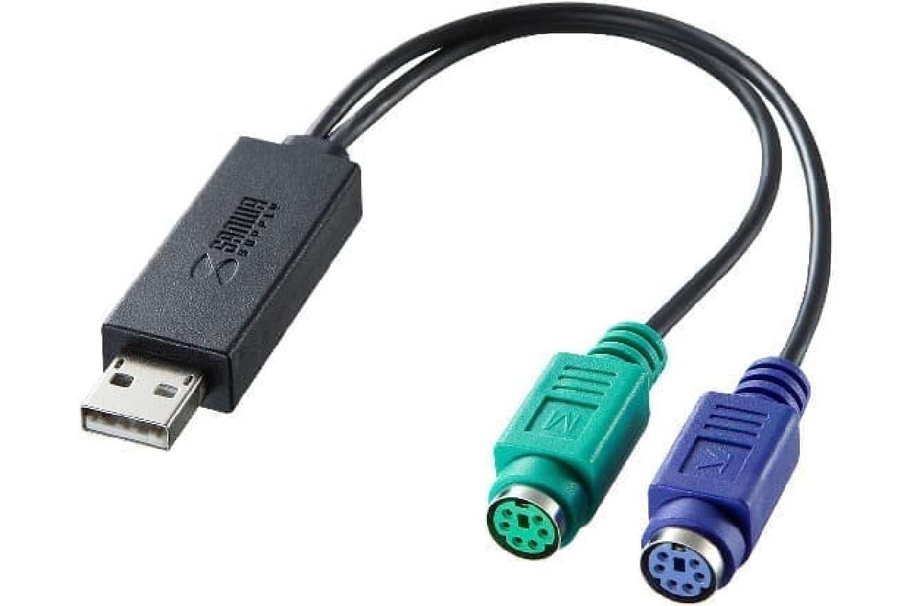 PS/2マウス・キーボードをUSBにつなぐ「USB-CVPS4」