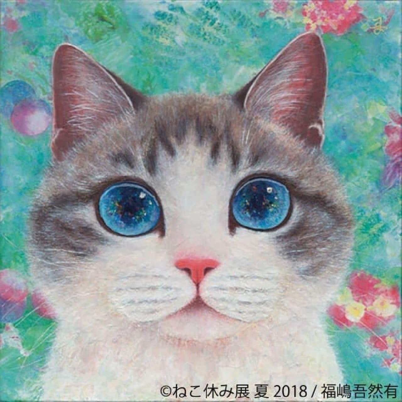 3周年に突入した「ねこ休み展 夏 2018」