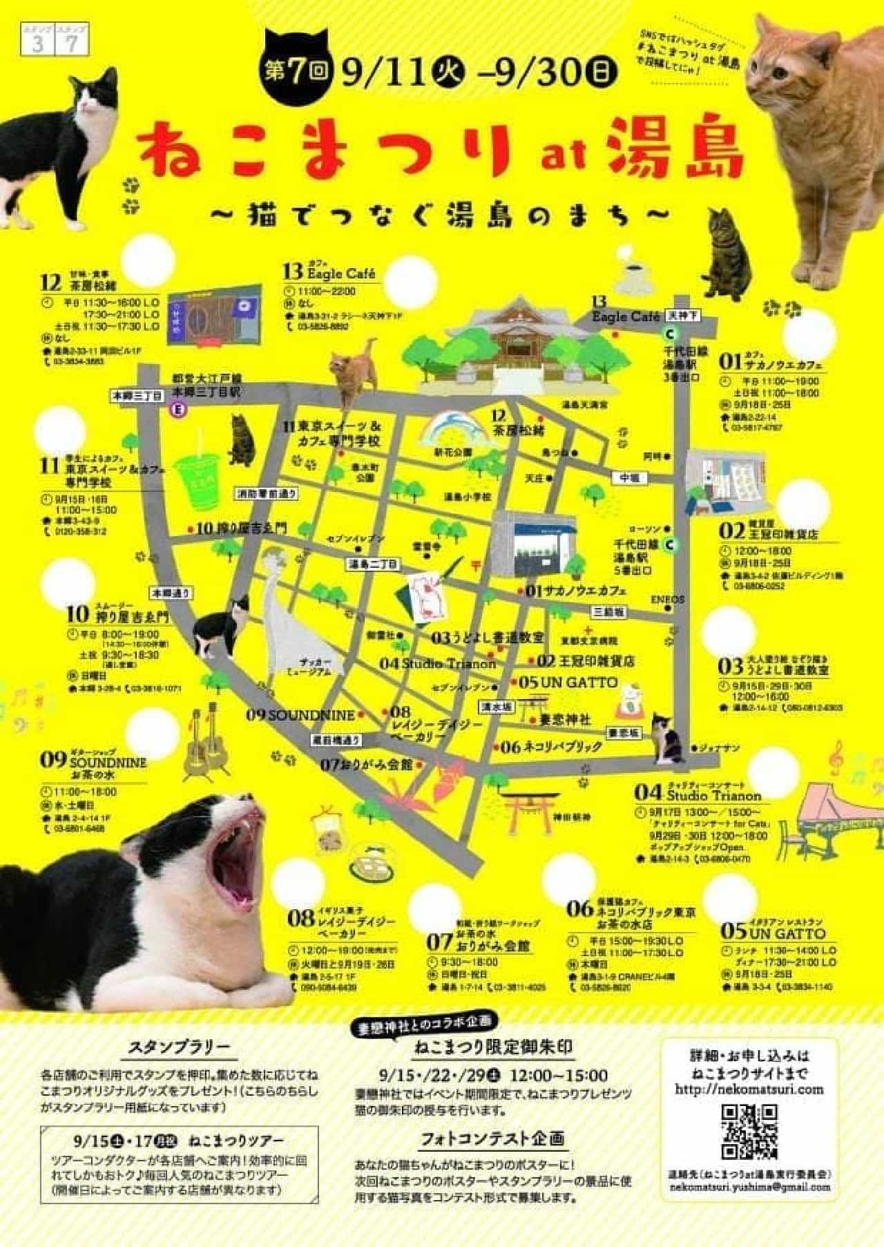 第7回 ねこまつり at 湯島~猫でつなぐ湯島のまち~