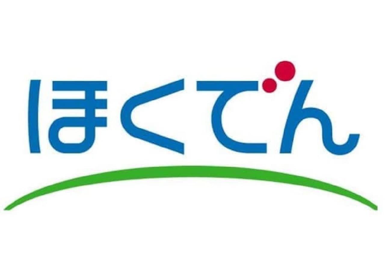 北海道電力のイメージ