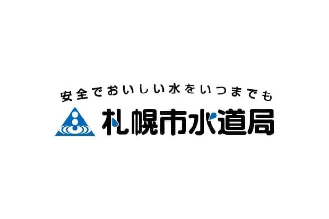 札幌市のロゴイメージ