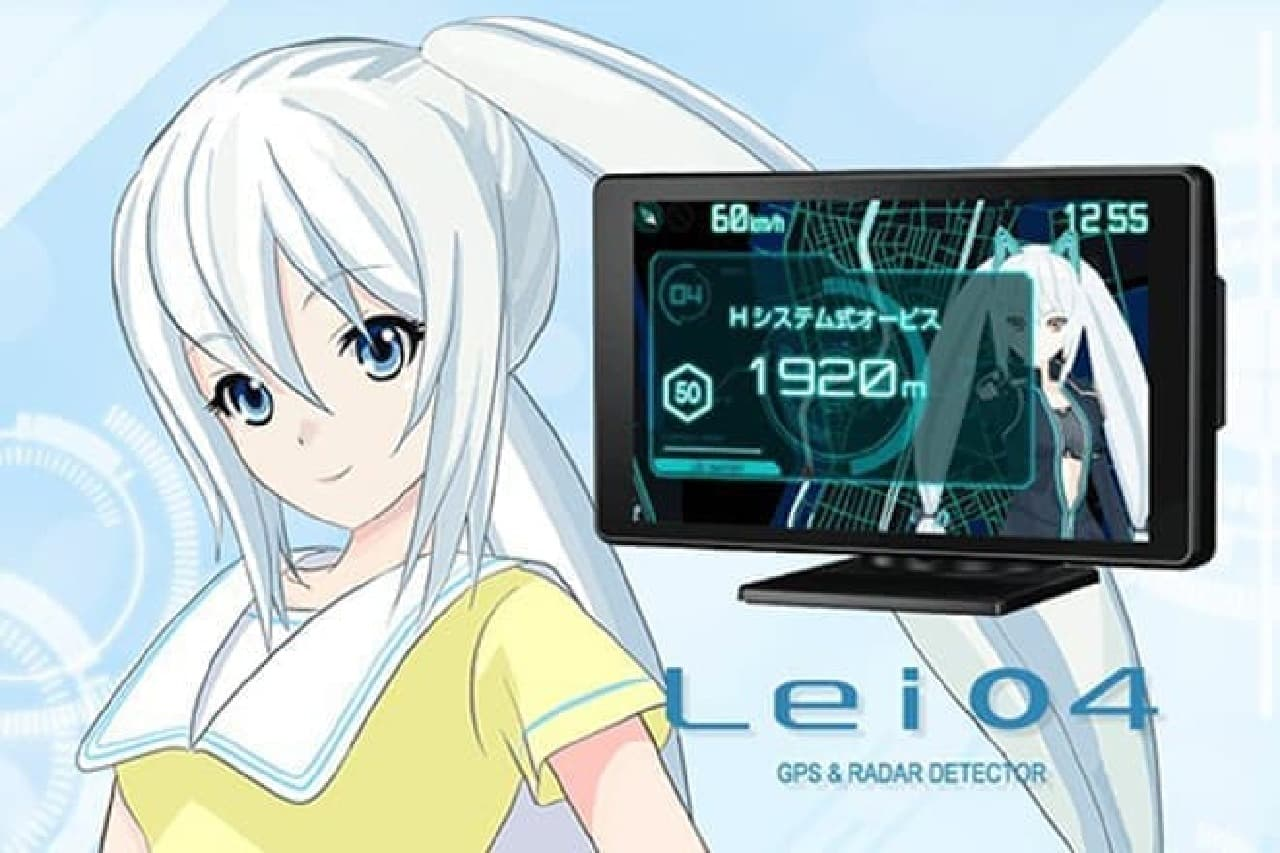 美少女レーダー探知機「Lei04」