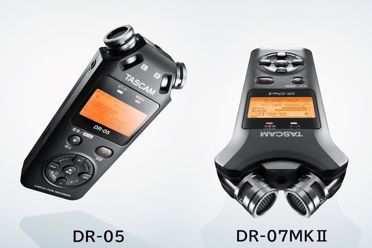 リニアPCMレコーダー「DR-05 VER3」「DR-07MKII VER2」