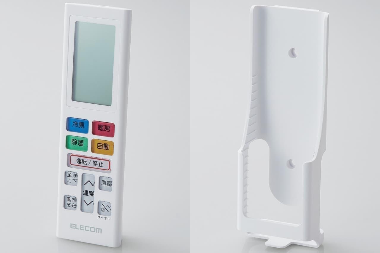 エアコンのリモコンどこ?を解決する予備機―10メーカー対応