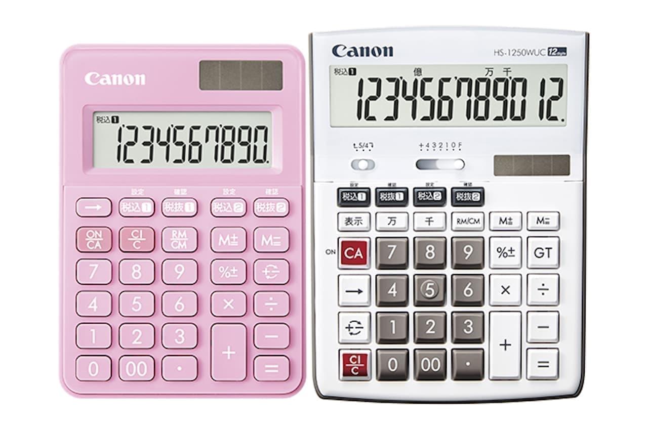 キヤノン、軽減税率に対応した電卓「HS-1250WUC」「LS-100WT」