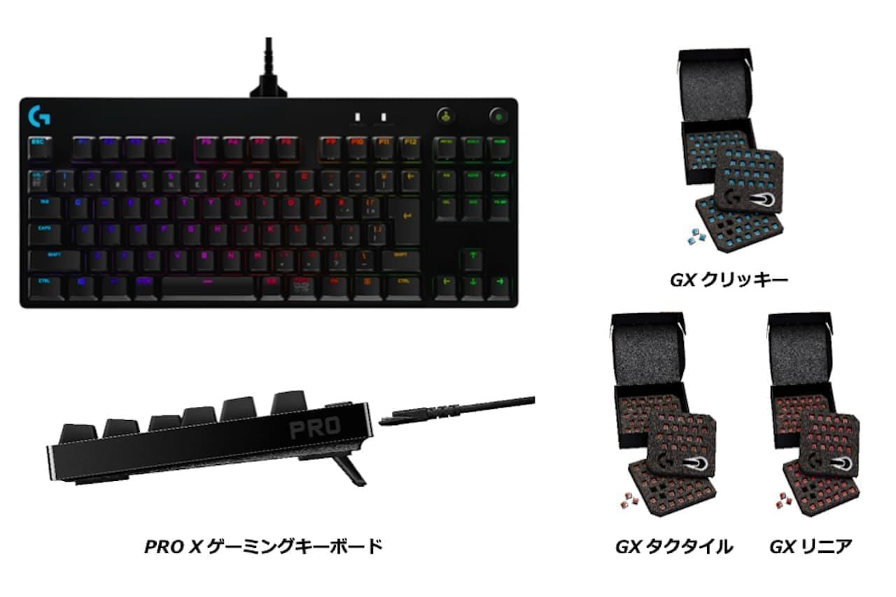 ロジクール「PRO Xゲーミングキーボード」