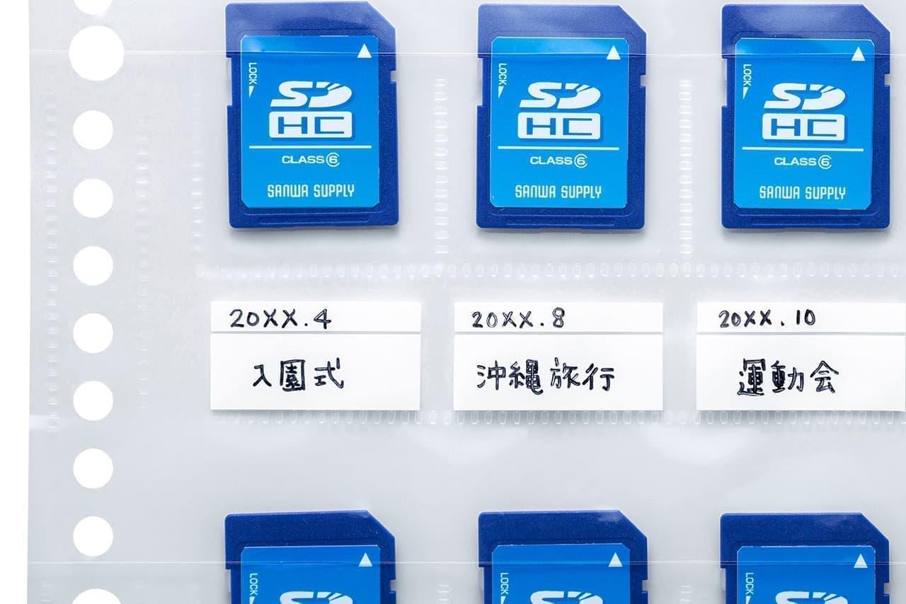 SDカード用ファイルシート