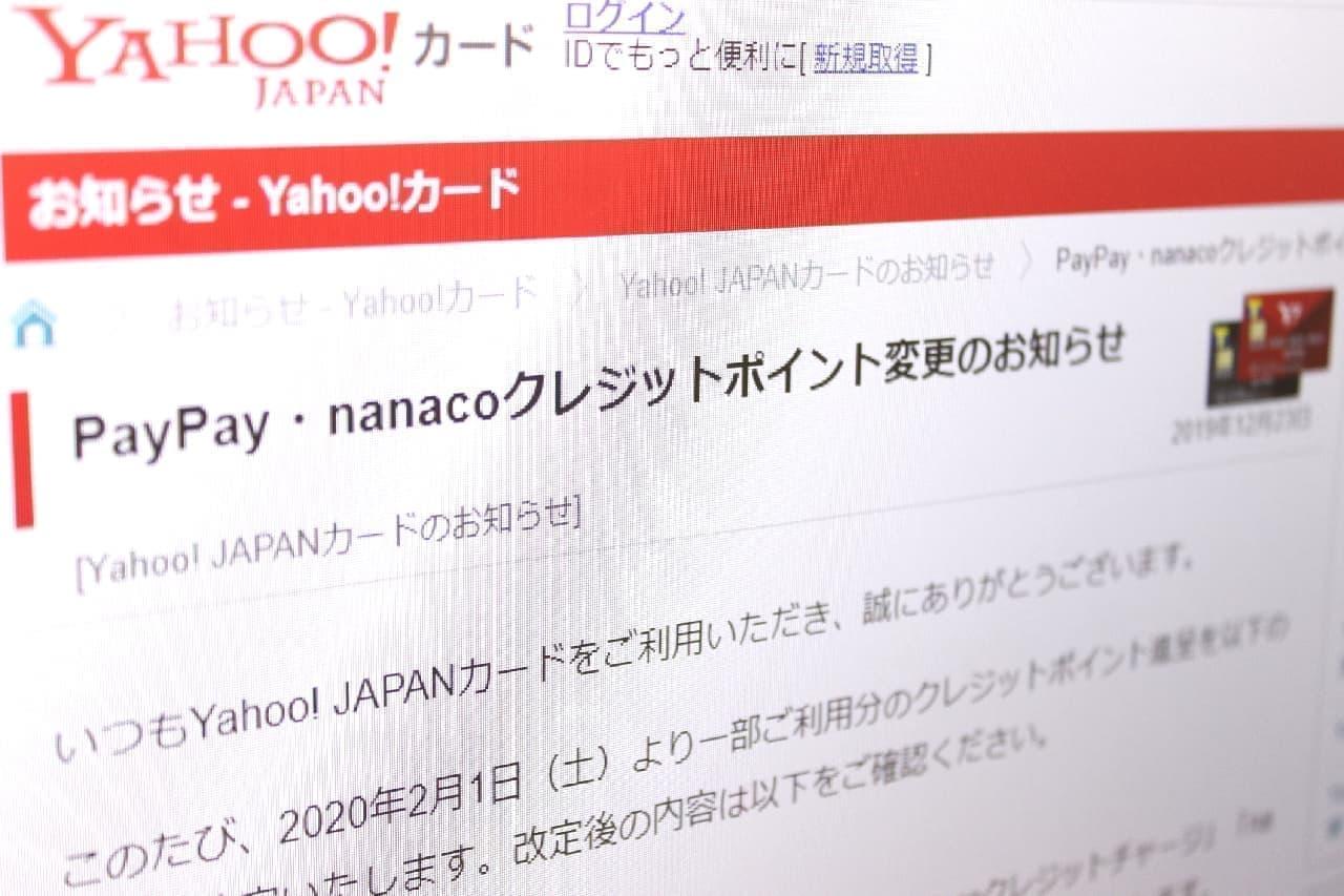 Yahoo! Japanカードのルール変更通知