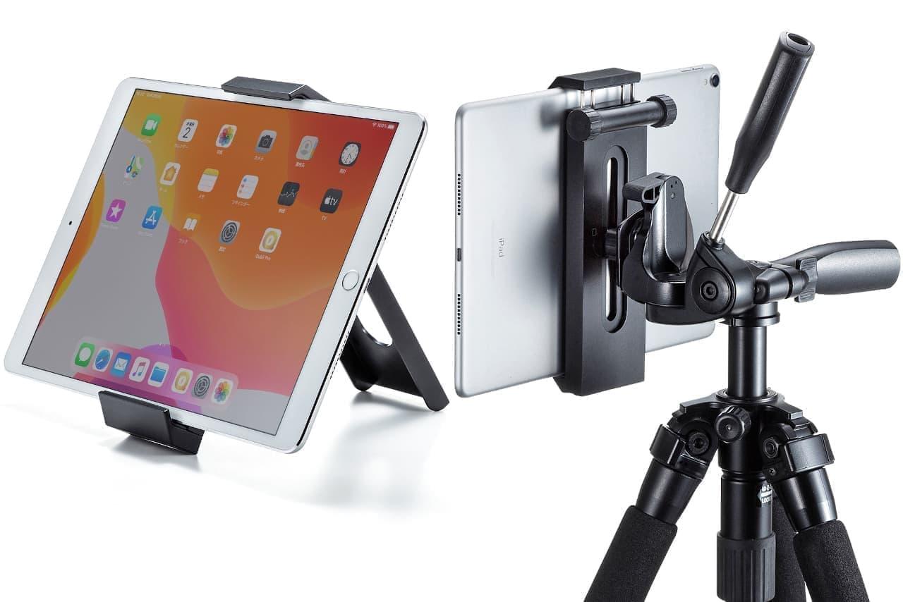 iPadなどのタブレットを三脚に固定できるタブレットホルダー「PDA-TABH9BK」