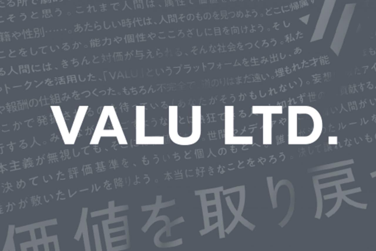 個人で「株式」発行できるSNS「VALU」