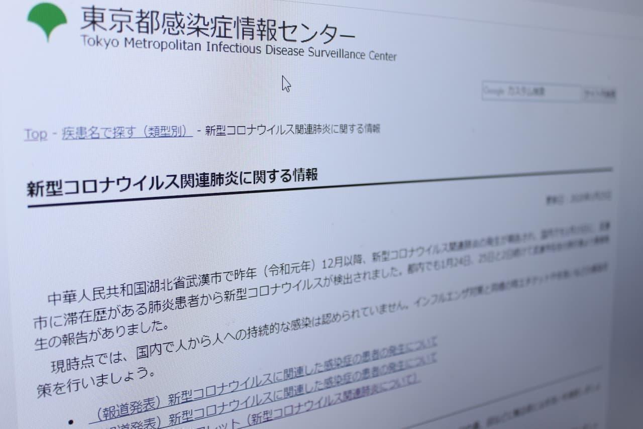 新型肺炎「予防のポイント」は?―東京都が個人でできる対策を指南