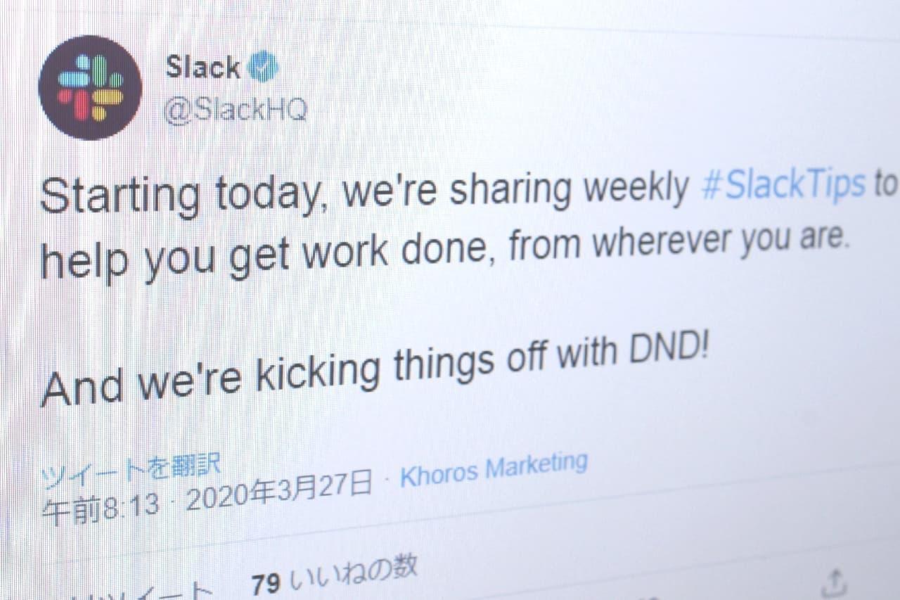 ビジネスアプリ「Slack」