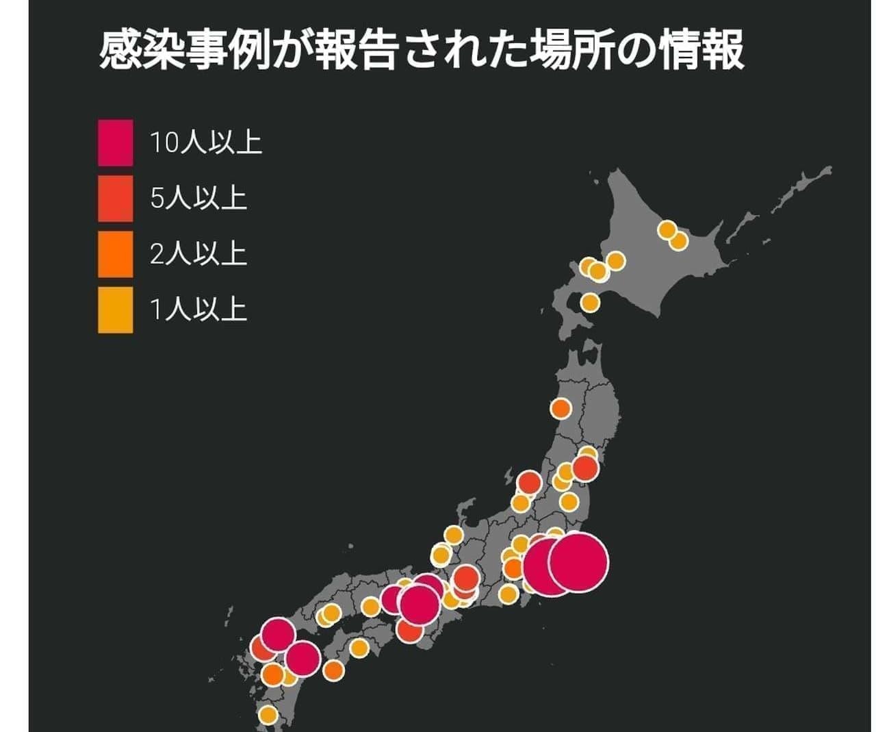 新型コロナウイルス「感染事例が報告された場所の情報」マップ