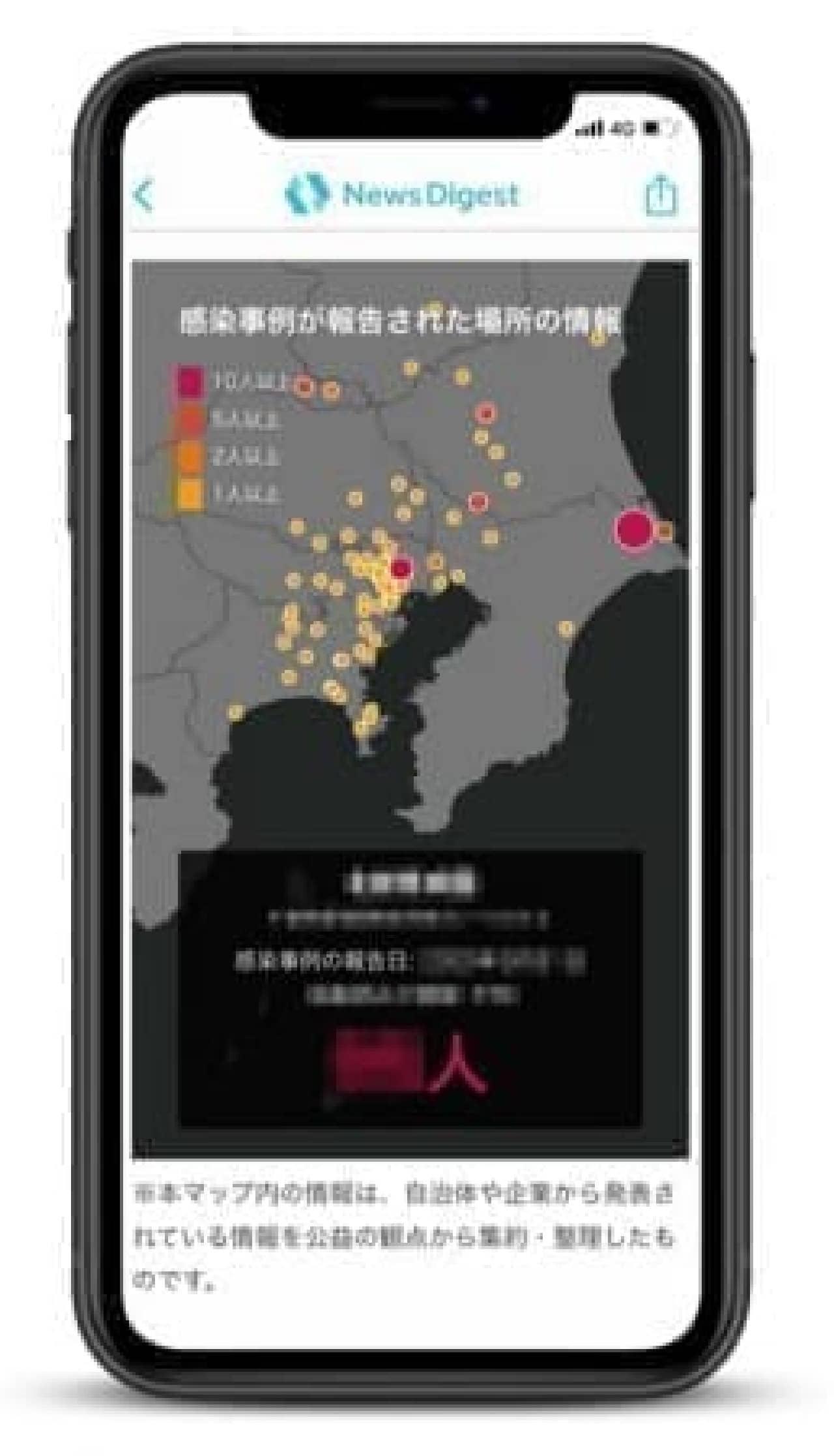 出かける前にチェックして ― 新型コロナウイルス「感染事例が報告された場所の情報」マップ