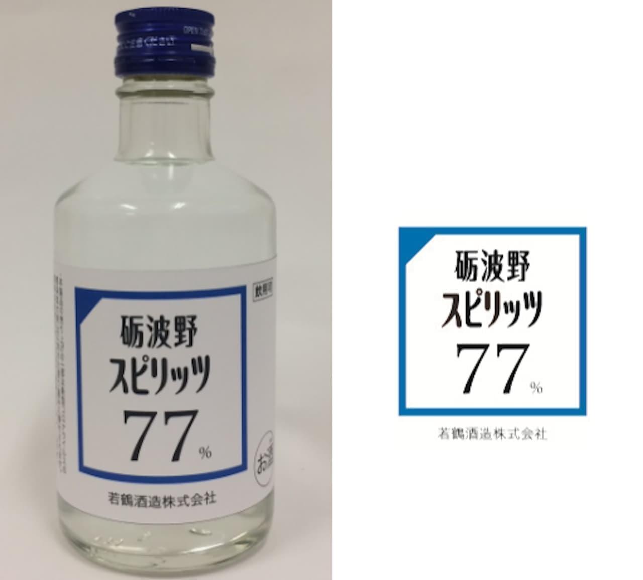 酒造会社の高濃度エタノール