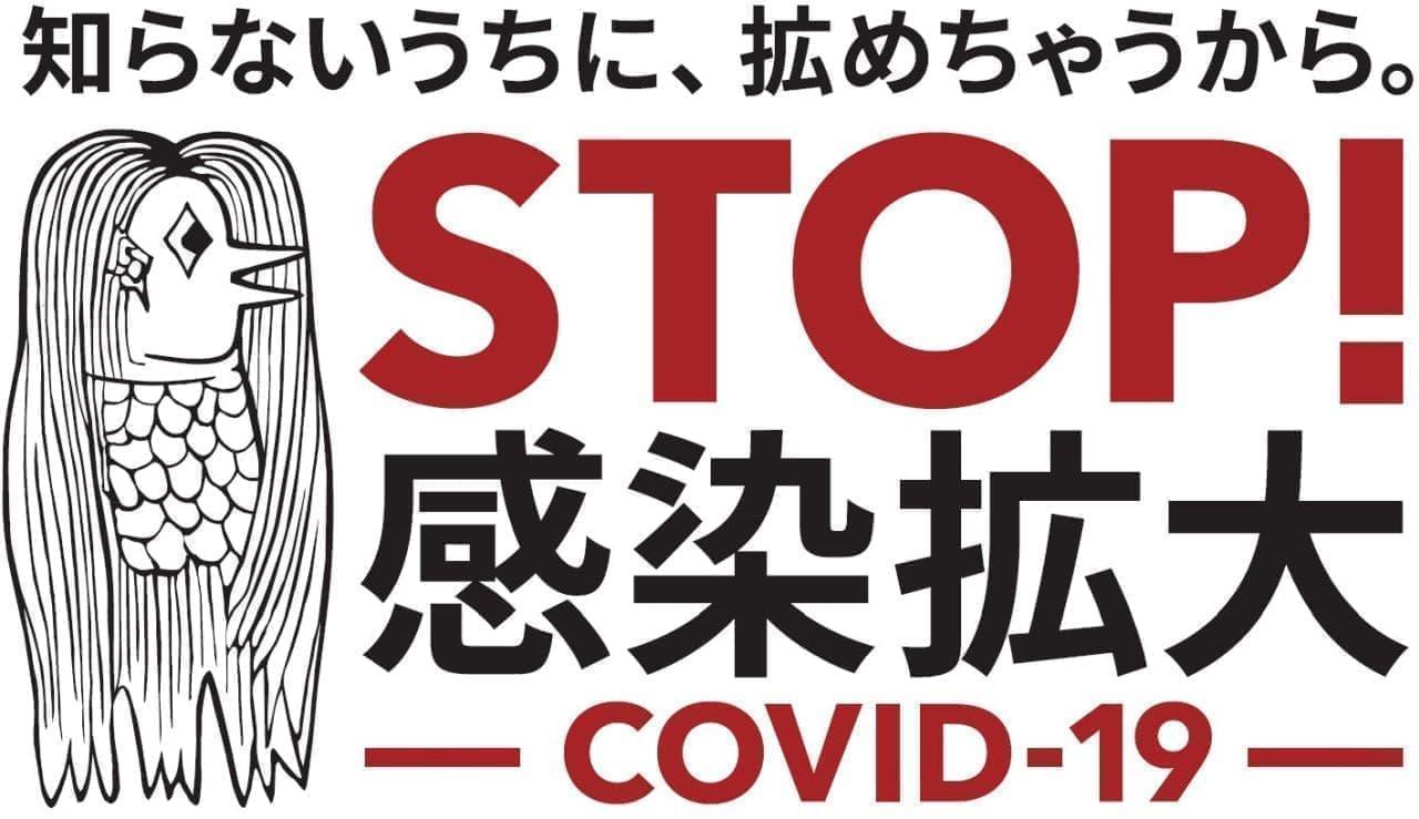ハンコで新型コロナウイルス感染症の退散を祈念 - 「アマビエさま印鑑」期間限定で発売