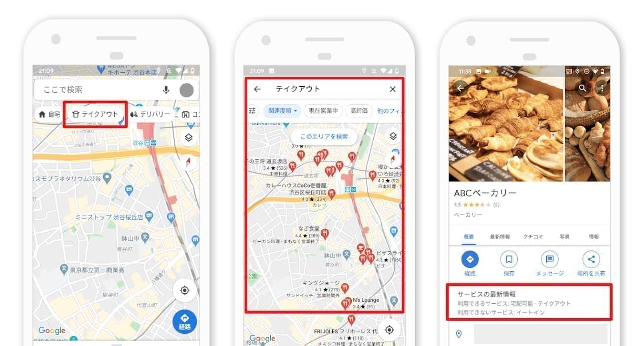 Googleマップ お店の最新テイクアウト・デリバリー情報を掲載