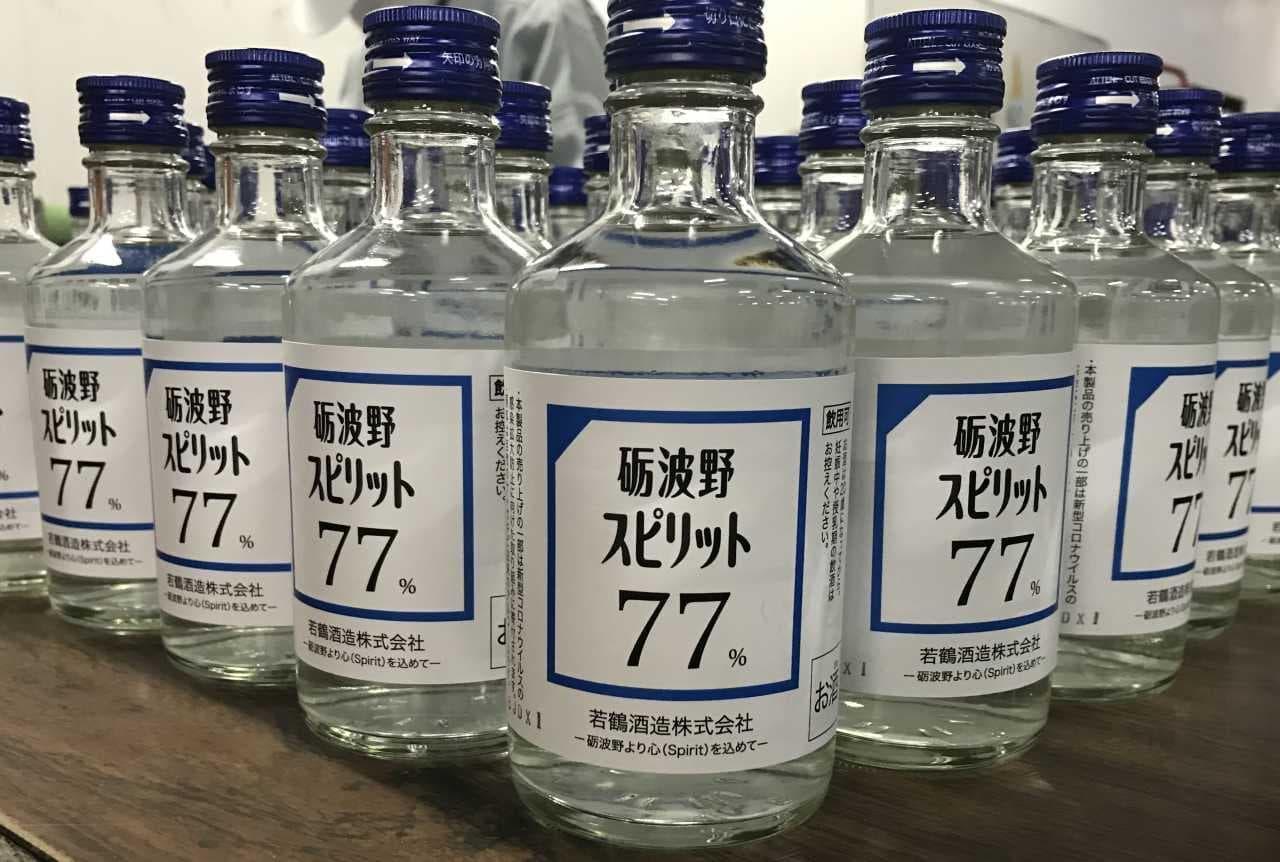 手指の消毒に使えるお酒「砺波野スピリット77」 若鶴酒造が販売についてのお願い