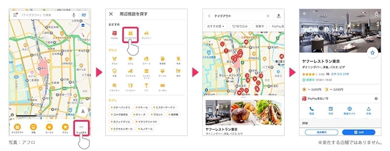 Yahoo! Mapの新機能