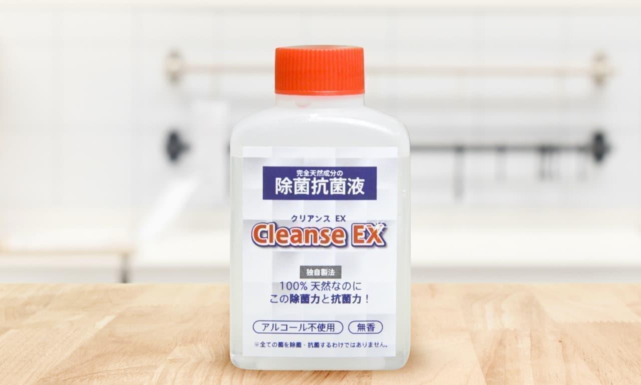 天然成分で作られた携帯用除菌抗菌液「Cleanse EX (クリアンス EX)」