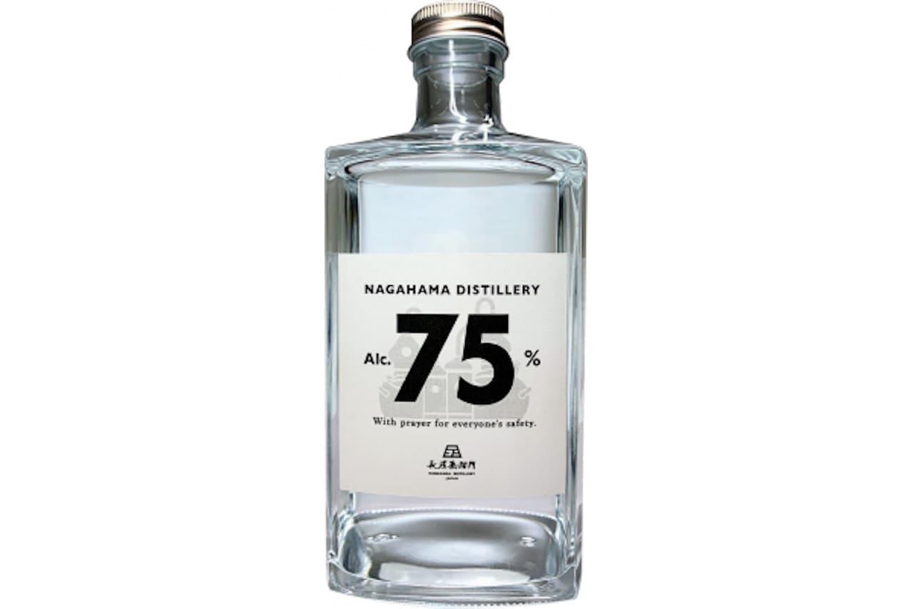 滋賀のビールメーカーがアルコール75度の「NAGAHAMA Distillery Alc.75%