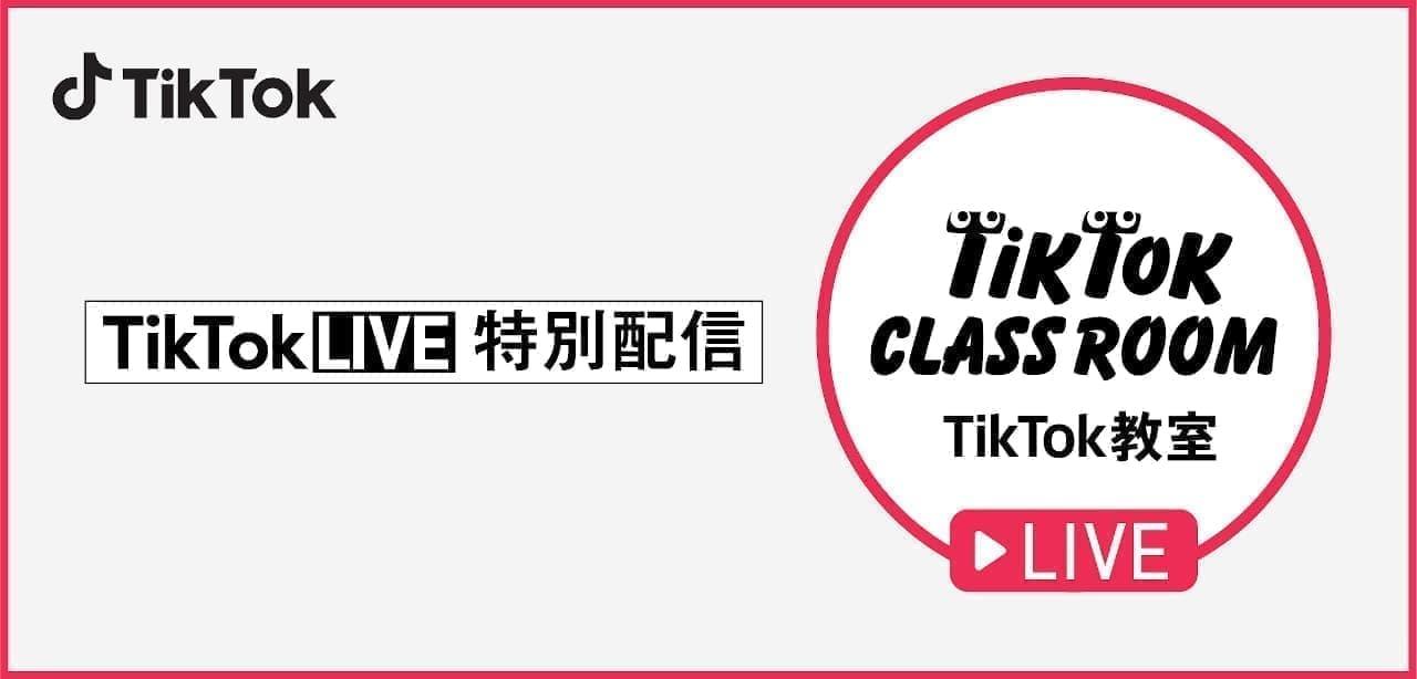 TikTok が語学や筋トレの講義をライブ配信する「TikTok教室LIVE配信」開始