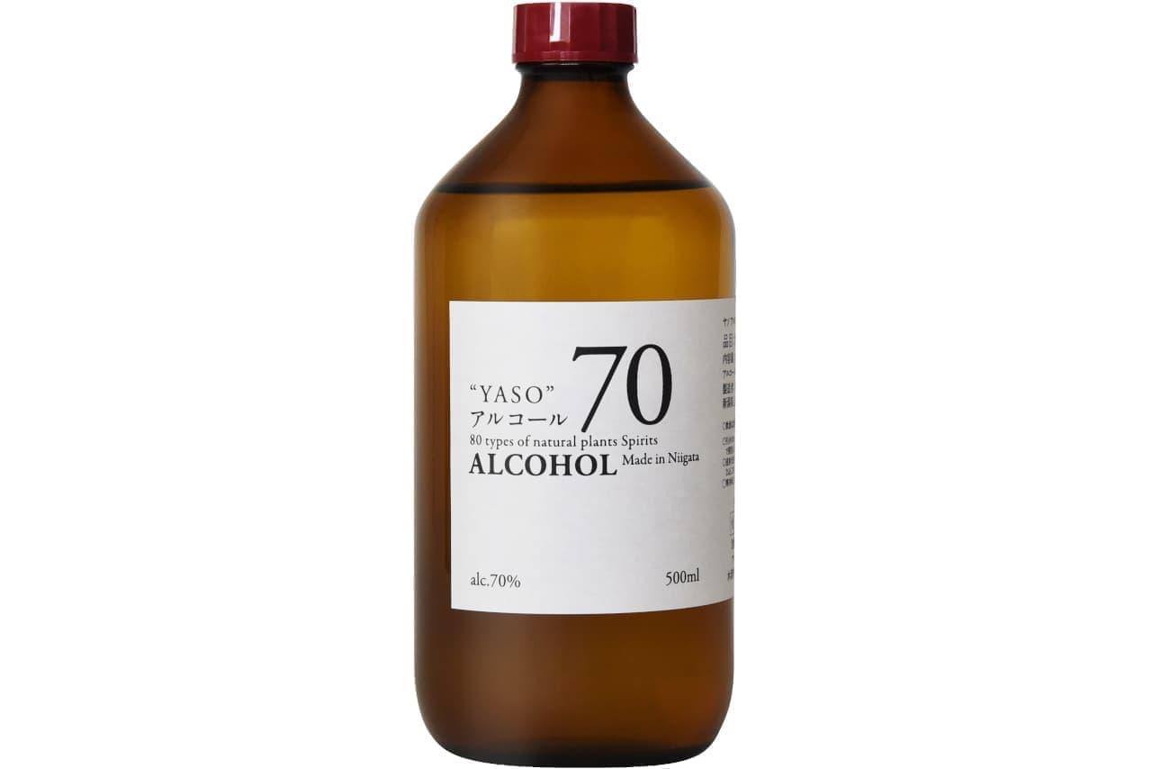 高濃度アルコール商品「YASOアルコール70」
