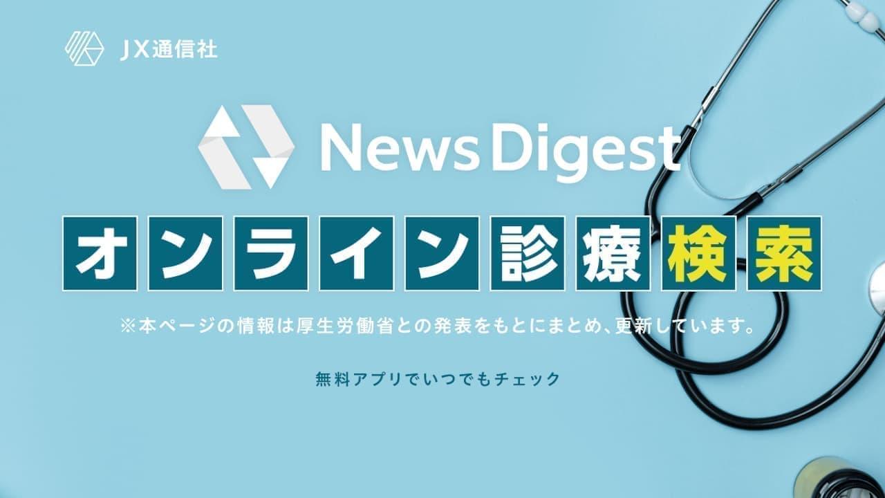 JX通信社「オンライン診療検索」公開