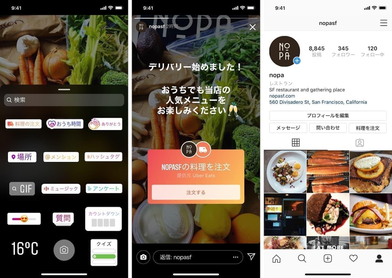 Instagram 飲食店に料理を注文できる機能を日本でも開始