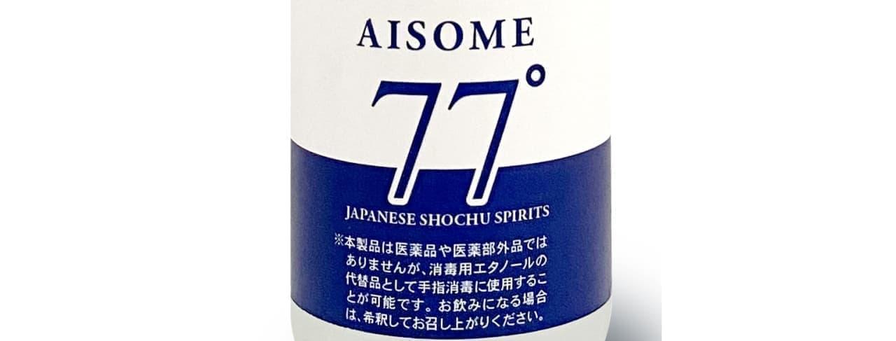 正春酒造の高濃度アルコール製品「AISOME77°」5
