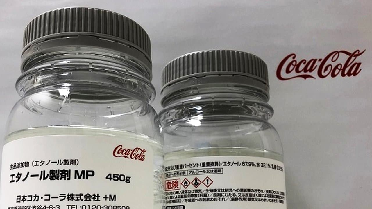 日本コカ・コーラが手指消毒用アルコール「エタノール製剤 MP」を製造