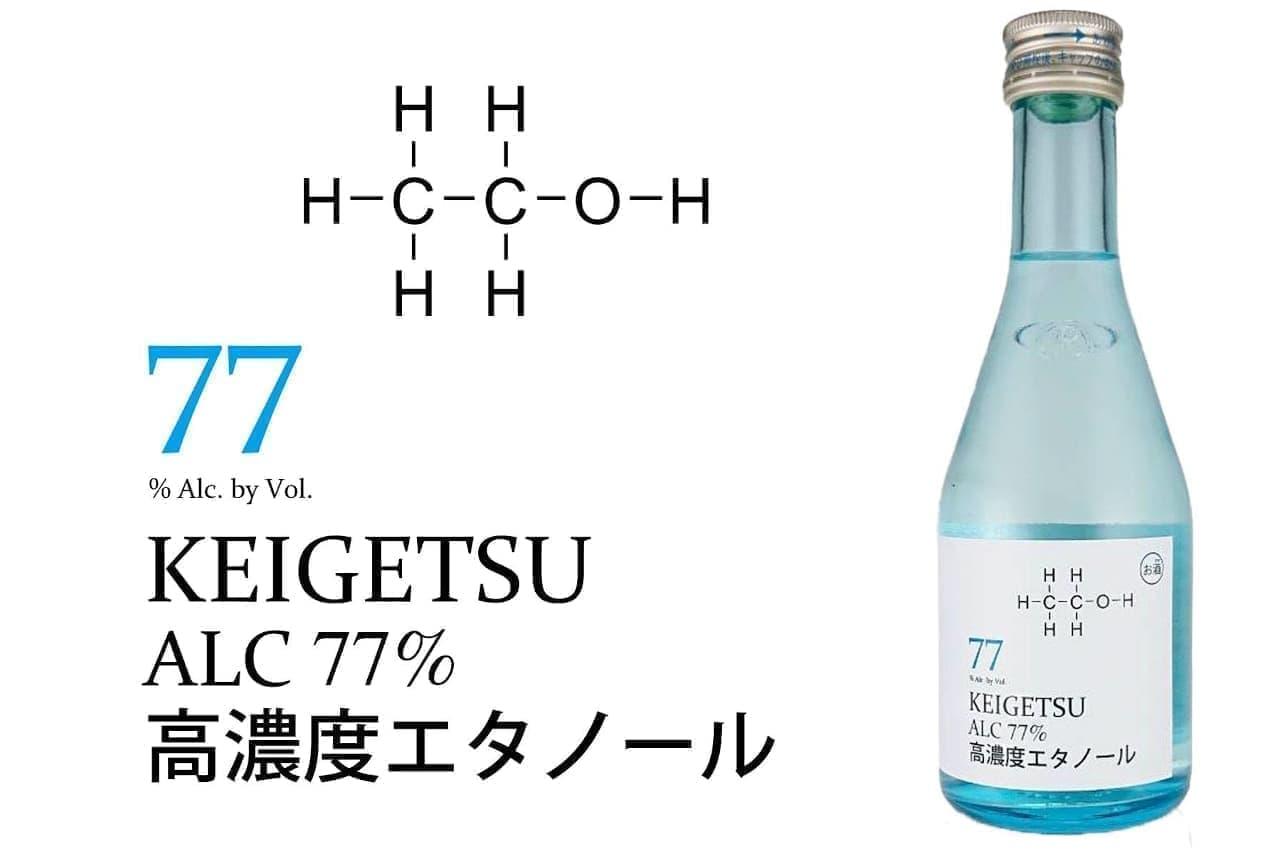 高知の土佐酒造 消毒液の代用になる「KEIGETSU 高濃度エタノール77%」